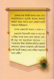 Index of /res/books/bengali